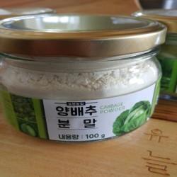 유기농 양배추 분말 100g 위장을 보호하는 유기농 양배추 분말